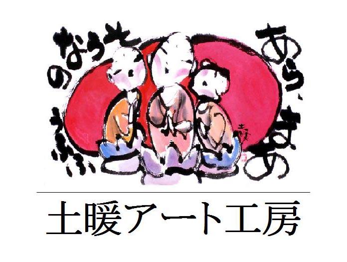 土暖工房ロゴ3.jpg