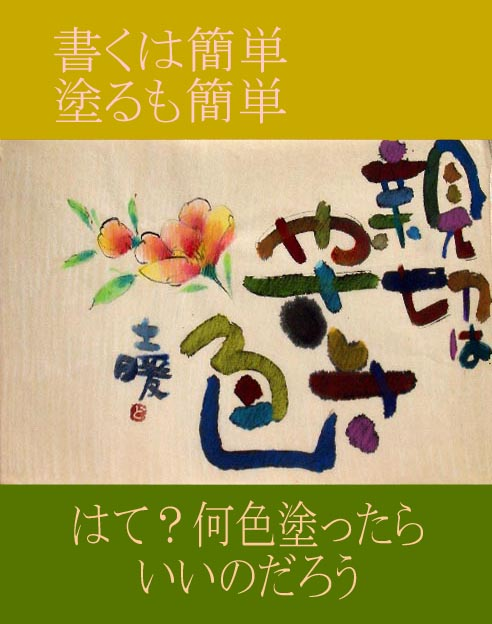 土暖美術館絵墨彩15.jpg